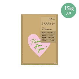 midori/ミドリ 片面透明ふくろ(ラッピングバッグ)Sサイズ 表ハート柄 ピンク 18767006(15枚入り)