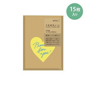 midori/ミドリ 片面透明ふくろ(ラッピングバッグ)Sサイズ 表ハート柄 黄色 18768006(15枚入り)