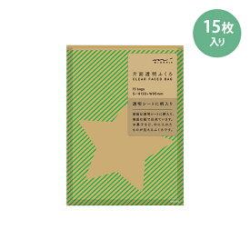 midori/ミドリ 片面透明ふくろ(ラッピングバッグ)Sサイズ 表星窓柄 18772006(15枚入り)
