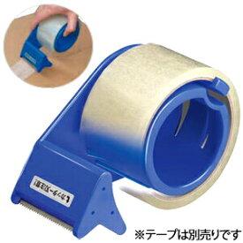 【在庫限り】 梱包用テープカッター(クラフトテープカッター)STC50B