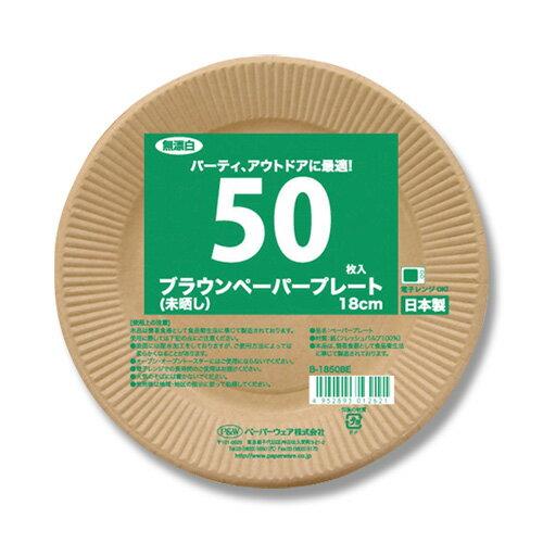 紙皿 ブラウンペーパープレート 18cm 50枚
