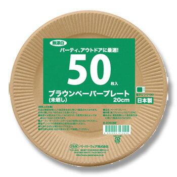 紙皿 ブラウンペーパープレート 20cm 50枚