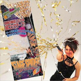 パーティーグッズ カネコ クラッカー(ロングテープタイプ)ステージスパイダー金銀メタルテープ (日本製)