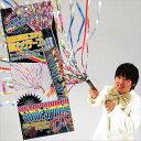 【パーティーグッズ】カネコ クラッカー(ロングテープタイプ)ステージスパイダーデラックス 6色メタルテープ (日本製)