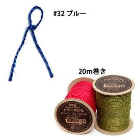 カラー麻ひも HEIKO シモジマ #32 ブルー 20m巻き