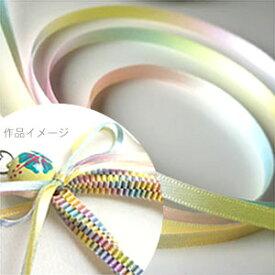 ラッピングリボン HEIKO シモジマ レインボーサテンリボン パステル 幅6mmx30m
