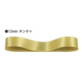 ラッピングリボン HEIKO シモジマ シングルサテンリボン 幅12mmx20m 金茶(キンチャ)