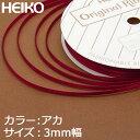 ラッピングリボン HEIKO シモジマ シングルサテンリボン 幅3mmx20m 赤(アカ・レッド)