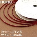 リボン ラッピング HEIKO/シモジマ シングルサテンリボン 幅3mmx20m 濃い赤(コイアカ)