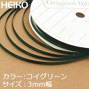 ラッピングリボン HEIKO シモジマ シングルサテンリボン 幅3mmx20m 濃いグリーン(コイグリーン)