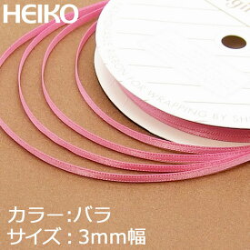 ラッピングリボン HEIKO シモジマ シングルサテンリボン 幅3mmx20m バラ