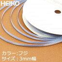 ラッピングリボン HEIKO シモジマ シングルサテンリボン 幅3mmx20m 藤(フジ)