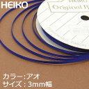 リボン ラッピング HEIKO/シモジマ シングルサテンリボン 幅3mmx20m 青(アオ・ブルー)