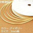 リボン ラッピング HEIKO シモジマ シングルサテンリボン 幅3mmx20m アイボリー
