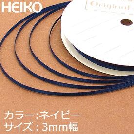 ラッピングリボン HEIKO シモジマ シングルサテンリボン 幅3mmx20m ネイビー