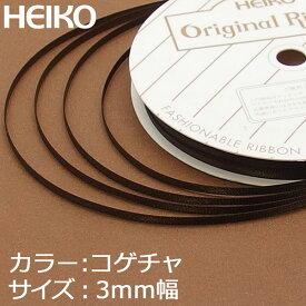 ラッピングリボン HEIKO シモジマ シングルサテンリボン 幅3mmx20m 焦げ茶色(コゲチャ)
