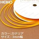 【300円OFFクーポン!4月25日まで!】リボン ラッピング HEIKO/シモジマ シングルサテンリボン 幅3mmx20m カナリア