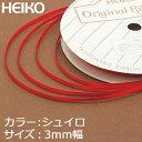 リボン ラッピング HEIKO/シモジマ シングルサテンリボン 幅3mmx20m 朱色(シュイロ)
