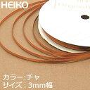 リボン ラッピング HEIKO/シモジマ シングルサテンリボン 幅3mmx20m 茶色(チャ)