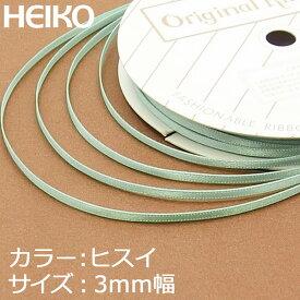 ラッピングリボン HEIKO シモジマ シングルサテンリボン 幅3mmx20m ヒスイ
