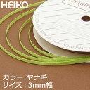 ラッピングリボン HEIKO シモジマ シングルサテンリボン 幅3mmx20m 柳(ヤナギ)