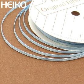 ラッピングリボン HEIKO シモジマ シングルサテンリボン 幅3mmx20m サックス