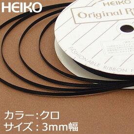 ラッピングリボン HEIKO シモジマ シングルサテンリボン 幅3mmx20m 黒(クロ・ブラック)