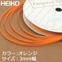 【300円OFFクーポン!4月25日まで!】リボン ラッピング HEIKO/シモジマ シングルサテンリボン 幅3mmx20m オレンジ