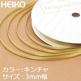 ラッピングリボン HEIKO シモジマ シングルサテンリボン 幅3mmx20m 金茶(キンチャ)