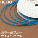 ラッピングリボン HEIKO シモジマ シングルサテンリボン 幅3mmx20m Rブルー
