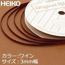 ラッピングリボン HEIKO シモジマ シングルサテンリボン 幅3mmx20m ワイン