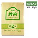 クラフト封筒 HEIKO シモジマ 角2号(A4対応)70g m2・100枚入