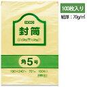クラフト封筒 HEIKO シモジマ 角5号(A5判書籍対応)70g m2・100枚入