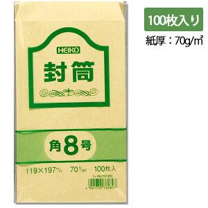 クラフト封筒 HEIKO シモジマ 角8号(給料袋サイズ)70g m2・100枚入