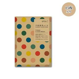 midori/ミドリ片面透明ふくろ(ラッピングバッグ)Sサイズ クラフト マルチドット柄 18751006(15枚入り)