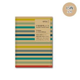 midori/ミドリ片面透明ふくろ(ラッピングバッグ)Sサイズ クラフト ボーダー柄 18756006(15枚入り)