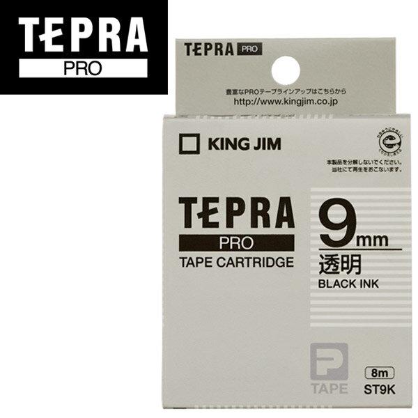 KING JIM キングジム「テプラ」PRO用テープカートリッジ ST9K 幅9mmx8m 透明ラベル 黒文字