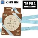 KING JIM/キングジム「テプラ」PRO用テープカートリッジ りぼん(テプラ専用リボン)SFR9BK 幅9mmx5m スカイブルー