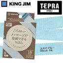 KING JIM/キングジム「テプラ」PRO用テープカートリッジ りぼん(テプラ専用リボン)SFR18BK 幅18mmx5m スカイブルー