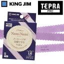 【KING JIM/キングジム】「テプラ」PRO用テープカートリッジ りぼん ナミナミ(テプラ専用リボン)SFW12VK 幅12mmx5m ラベンダー