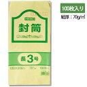 クラフト封筒 HEIKO/シモジマ 長3(A4横三つ折り対応) 70g/m2・100枚入