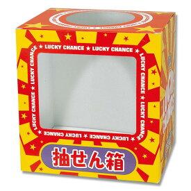 パーティ用品 HEIKO シモジマ 抽選箱 ラッキーチャンス