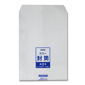 事務封筒 事務用カラー封筒 HEIKO シモジマ ヘイコー封筒 角2 スカイ