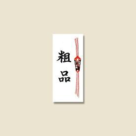 HEIKO シモジマ タックラベルNo.377 粗品