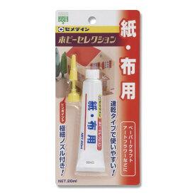 紙・布用接着剤 セメダイン HL-002 20ML 紙・布用