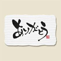 ギフトシール HEIKO シモジマ (和風・サンキューシール)ありがとう B(24片入)