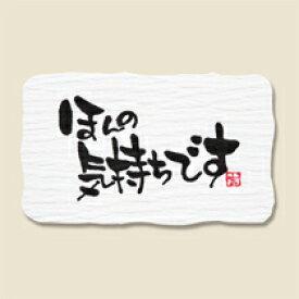 ギフトシール HEIKO シモジマ (和風)ほんの気持ち A(24片入)