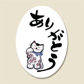 ギフトシール HEIKO シモジマ (和風・サンキューシール)ありがとう 猫(16片入)