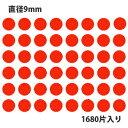 タックラベル(シール)HEIKO/シモジマ No.013 丸シール 赤 直径9mm(1680片入り)