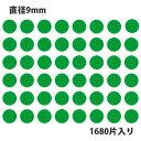 タックラベル(シール)HEIKO/シモジマ No.015 丸シール 緑 直径9mm(1680片入り)